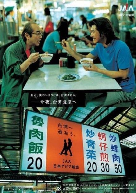 志村けん&金城武・日本アジア航空CM3