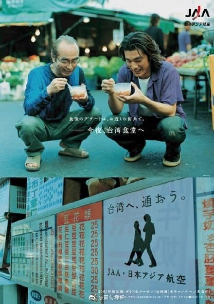 志村けん&金城武・日本アジア航空CM5