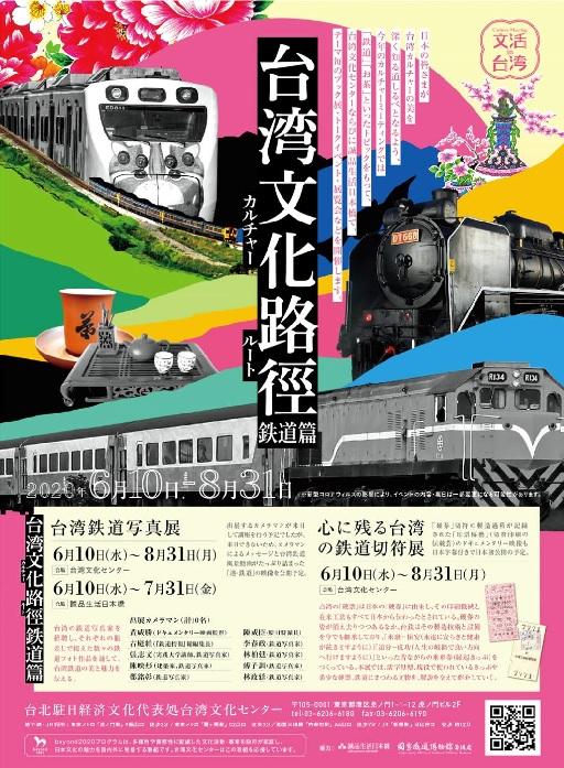 台湾鉄道写真展
