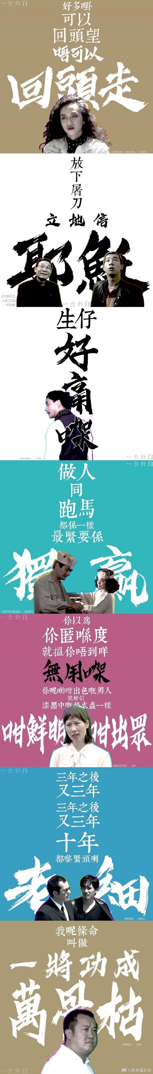 香港映画と台詞2