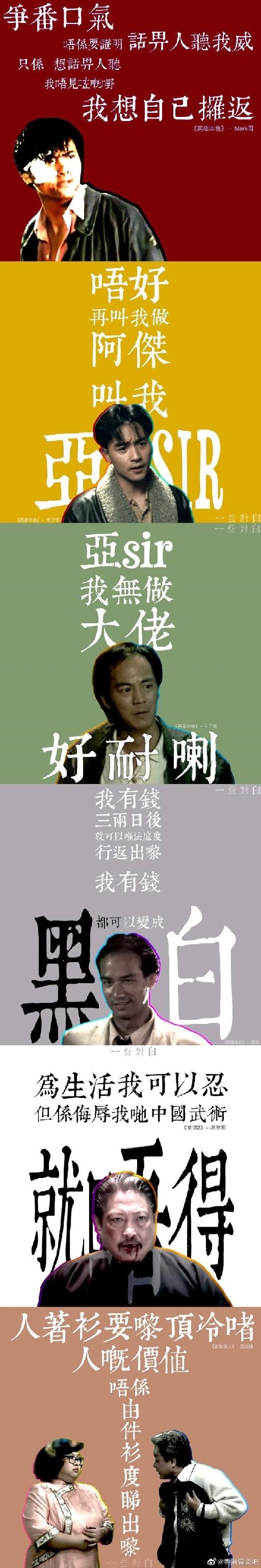 香港映画と台詞4