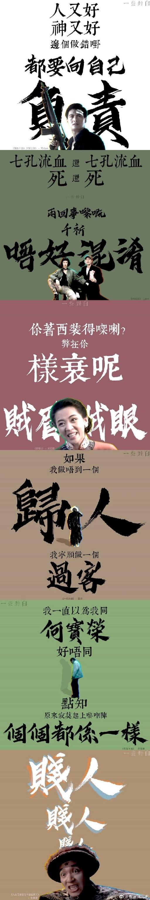 香港映画と台詞5