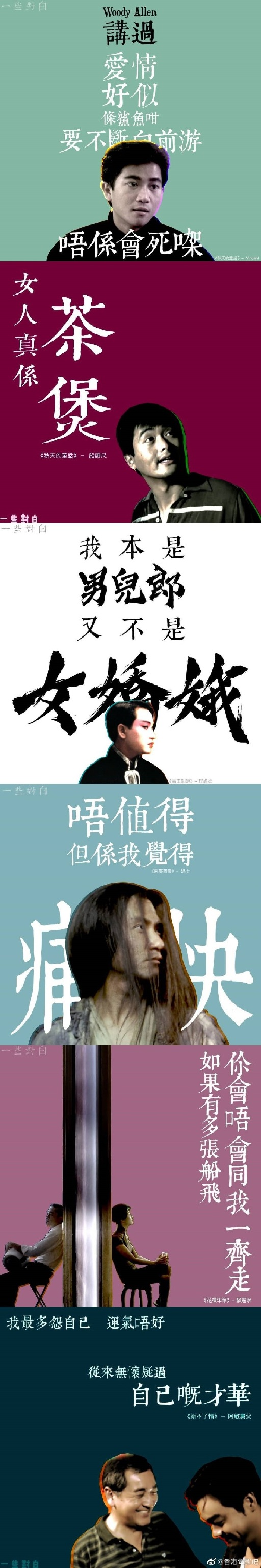 香港映画と台詞1