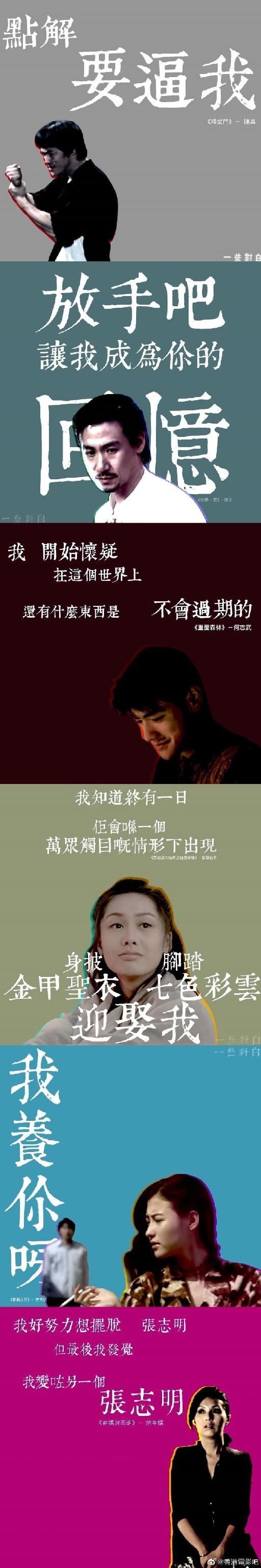 香港映画と台詞3