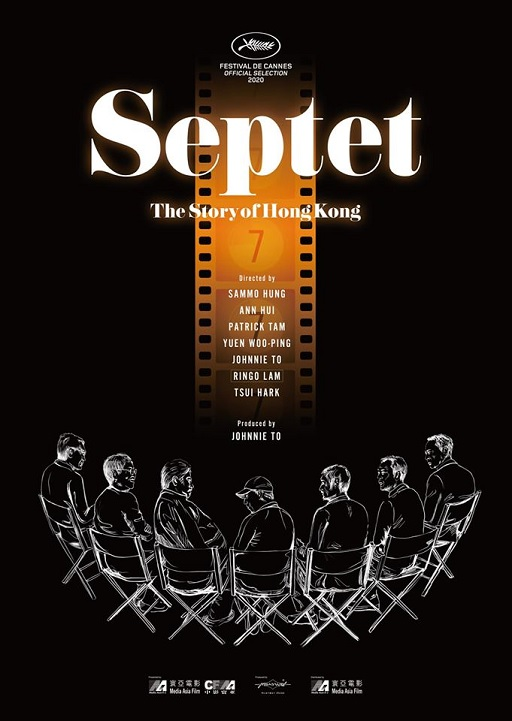 「Septet: The Story of Hong Kong」