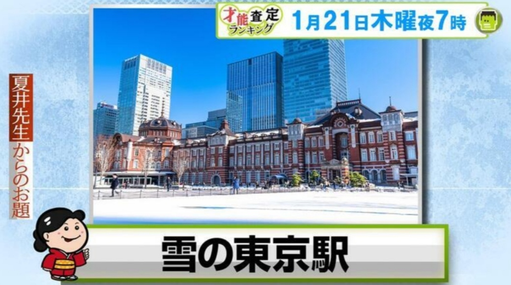 雪の東京駅の兼題
