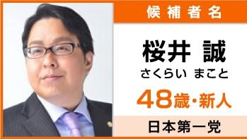 パヨクの歯軋りが聞こえる 〜 【都知事選】桜井誠氏「ネットの力を少しでも感じていただけたんじゃないかと。そして次の選挙です」