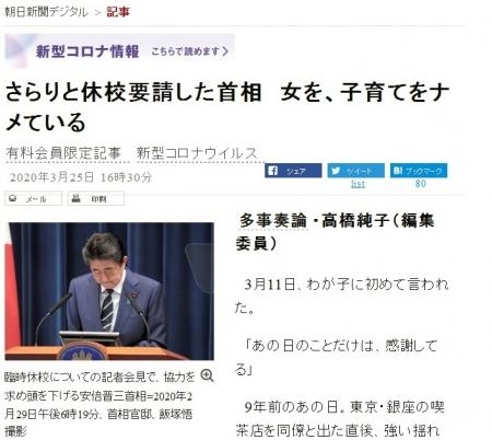 朝日は言いっぱなしで済むからフェイクでも言いたい放題 ~ 「女を、子育てをナメている」 2月に一斉休校を決断した安倍総理を、朝日新聞はこう叩いてたんだぞw