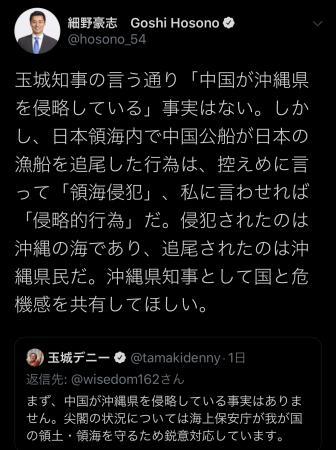 モナ男覚醒!二階に怒られない? ~ 細野豪志「おい玉城、侵犯されたのは沖縄の海、追尾されたのは沖縄県民だ。県知事として危機感を持て」