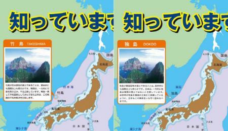 そのうちコイツも寄付金詐欺で捕まるんだろうな ~ ソ・ギョンドク教授 日本長官らに独島は韓国の領土という日本語ポスターを送りつけ 案の定スルー