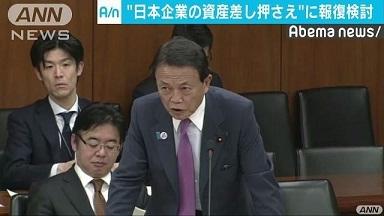 一回やればどっちが愚かかわかるさ ~ 【朝鮮日報】 日本「徴用企業資産売却ならあらゆる選択肢検討」報復を示唆  韓国与党「日本政府の愚かな態度」