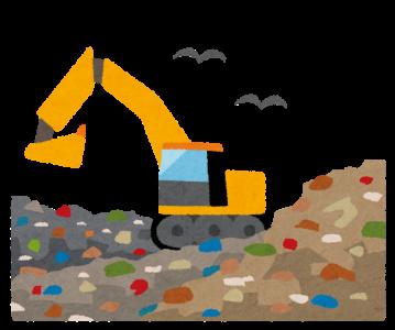旭川整理収納アドバイザー佐々木亜弥 はぴごら 片づけ ごみ処理 廃棄 埋立