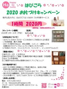旭川整理収納アドバイザー佐々木亜弥 はぴごら2020お片づけキャンペーン