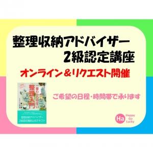 旭川整理収納アドバイザー佐々木亜弥 2級認定講座オンライン&リクエスト