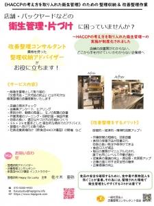 旭川整理収納アドバイザー佐々木亜弥 はぴごら片づけ HACCP改善整理コンサルタント