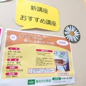 旭川整理収納アドバイザー佐々木亜弥 はぴごら片づけ コープさっぽろ文化教室