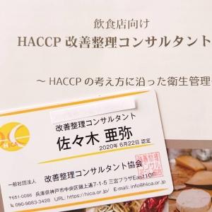 旭川整理収納アドバイザー佐々木亜弥 はぴごら片づけ HACCP 改善整理コンサルタント