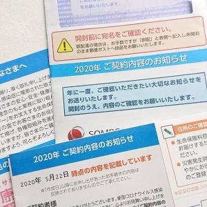 旭川整理収納アドバイザー佐々木亜弥 はぴごら片づけ 紙の片づけファイリング 保険会社からのお知らせ