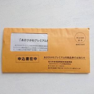 旭川整理収納アドバイザー佐々木亜弥 はぴごら片づけ あさひかわプレミアム商品券 取扱店です