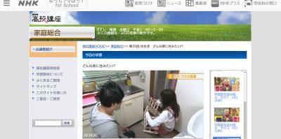旭川整理収納アドバイザー佐々木亜弥 はぴごら片づけ NHK高校講座 全国版 お片づけの極意
