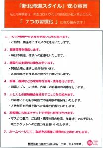 旭川整理収納アドバイザー佐々木亜弥 はぴごら片づけ 旭川 新北海道宣言