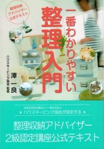 旭川開催 整理収納アドバイザー2級認定講座 はぴごら 佐々木亜弥