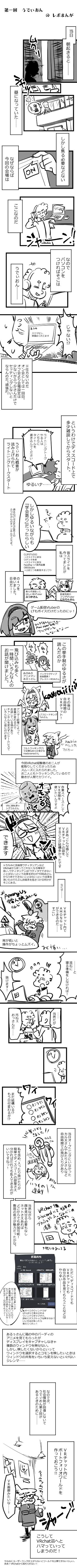 うでぃおんレポ3