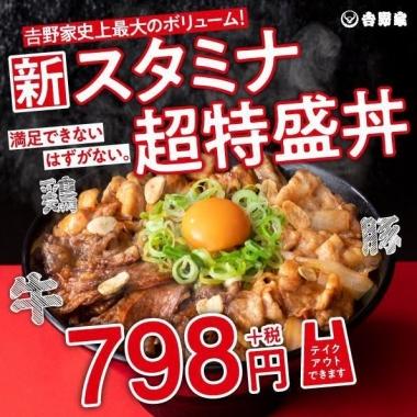 200428yoshinoya1_20200518030559712.jpg