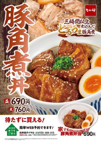 butakakuni_20201005005727ca9.jpg