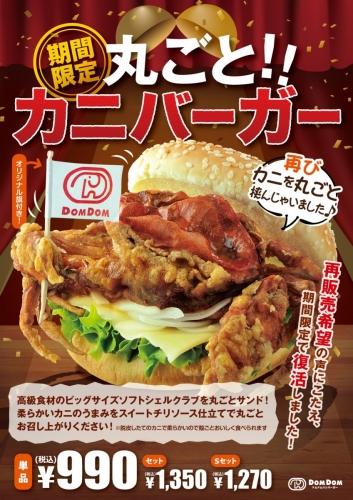 kani_poster.jpg