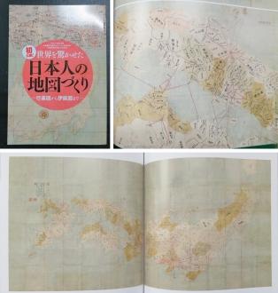 草戸千軒ミュージアムの企画展より 享保日本図と中国地方
