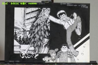 矢口高雄 ふるさと より イラストコンテスト出品1985