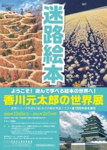 香川元太郎の世界展チラシ