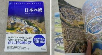 香川元太郎 日本の城 画集