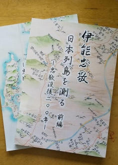 伊能忠敬 日本列島を測る