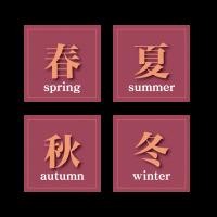 春夏秋冬(英字入り)