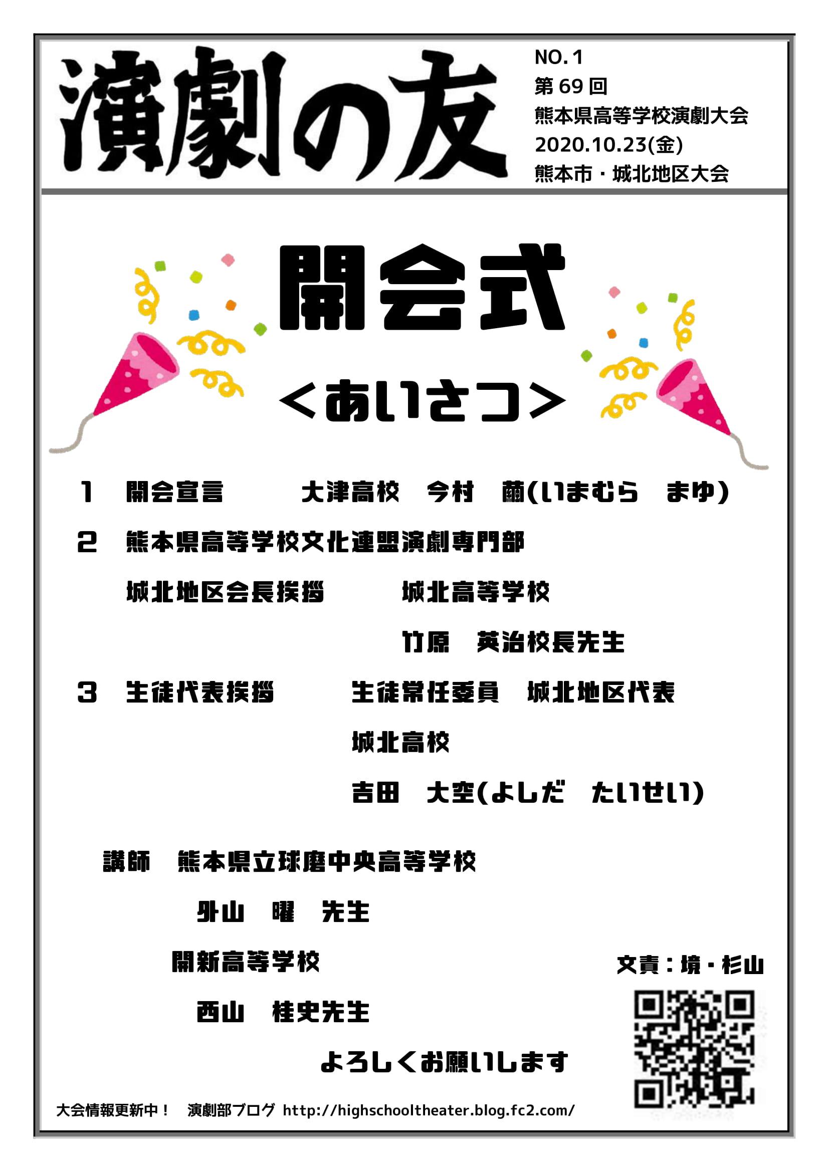 演劇の友 開会式-1[1]