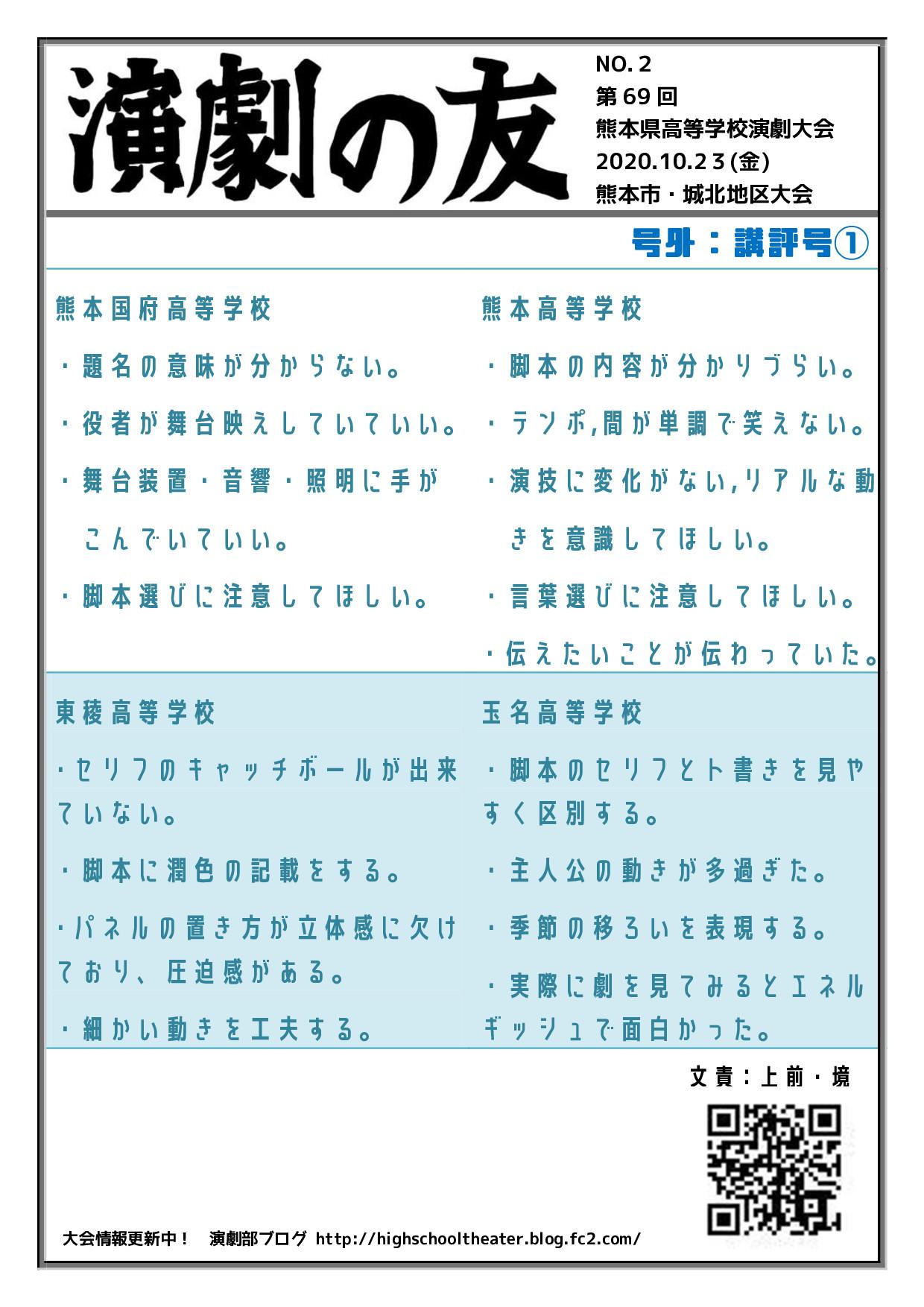 演劇の友 講評1_p001