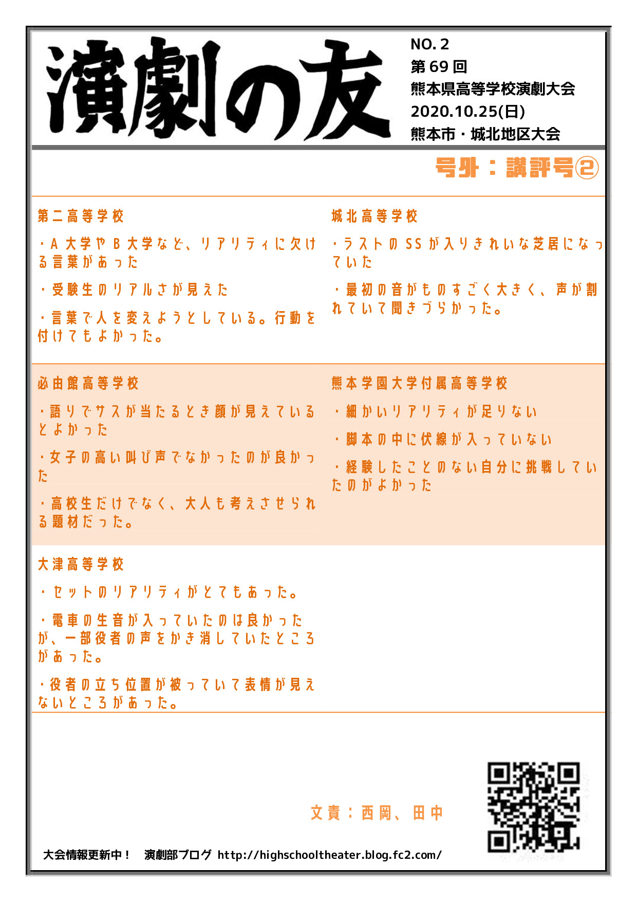 演劇の友 講評2_p001