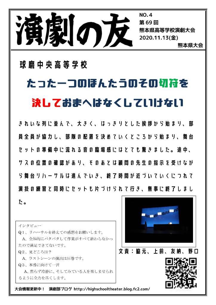 演劇の友 リハ4 球磨中央高校-1