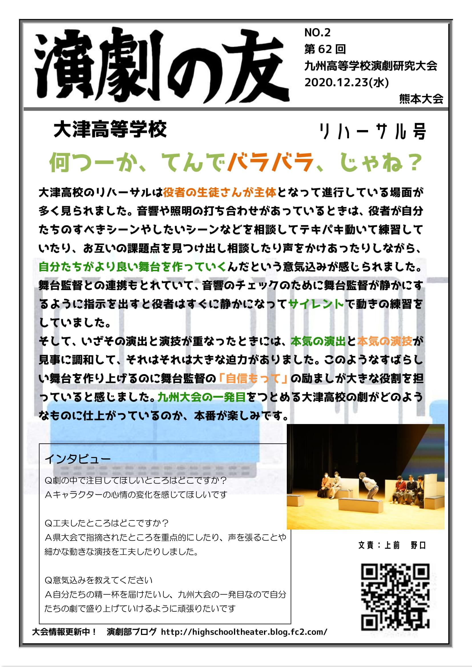 演劇の友 リハ2 大津高校-1