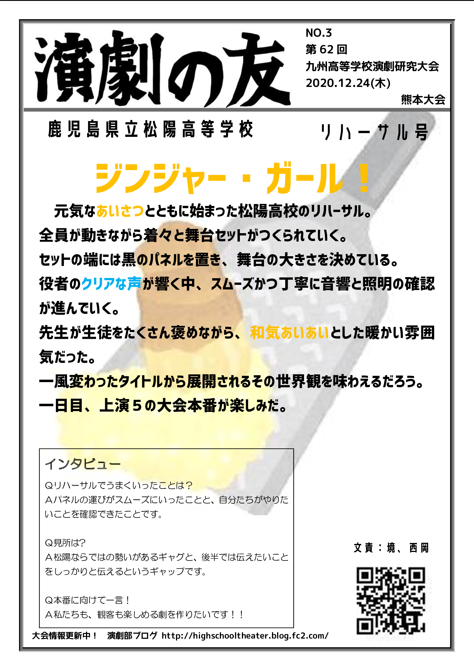 演劇の友 リハ3 松陽高校