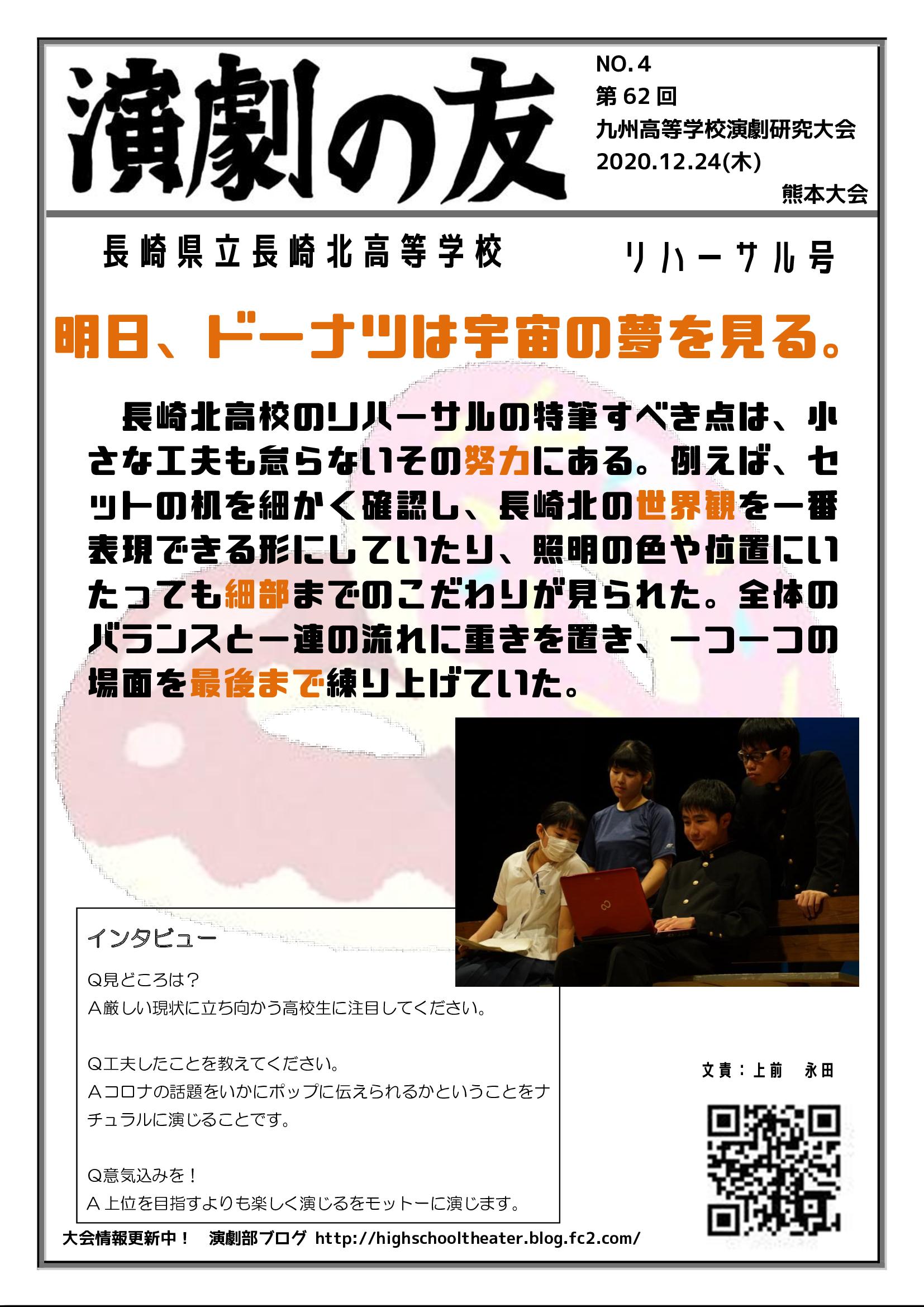 演劇の友 リハ4 長崎北高校