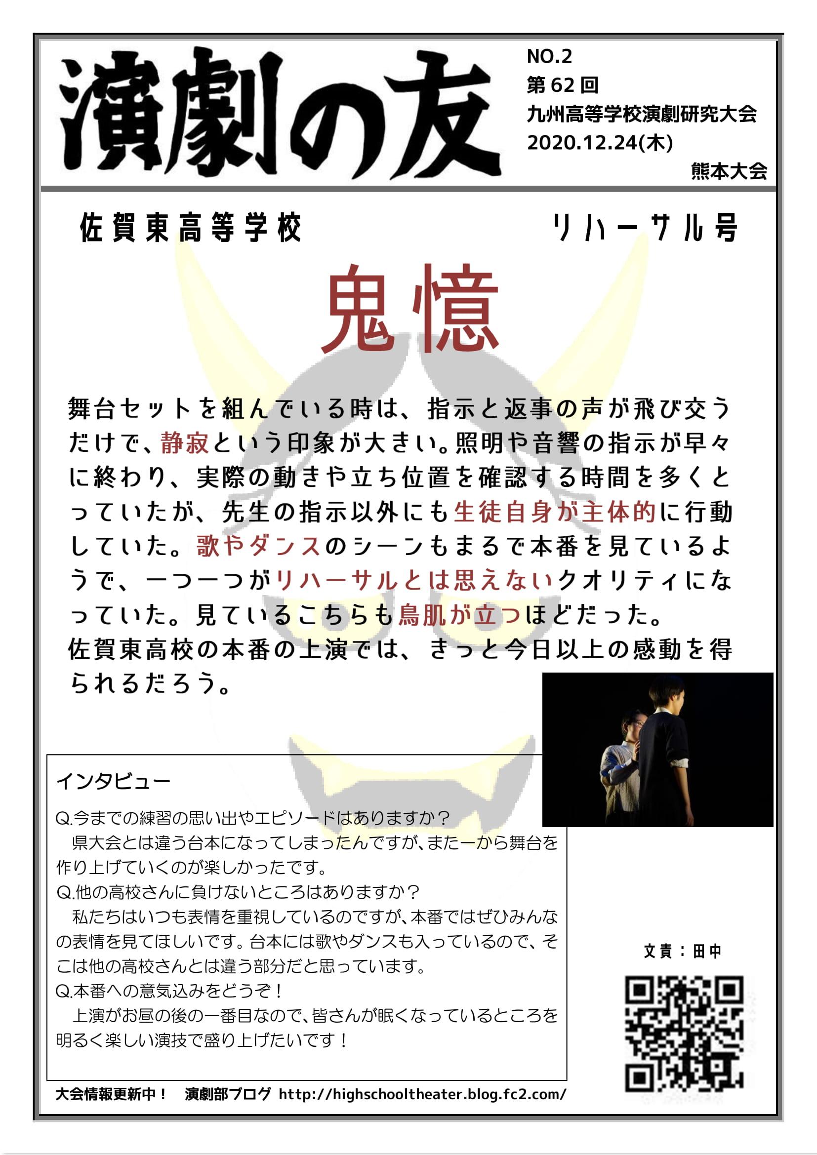 演劇の友 リハ9 佐賀東高校-1