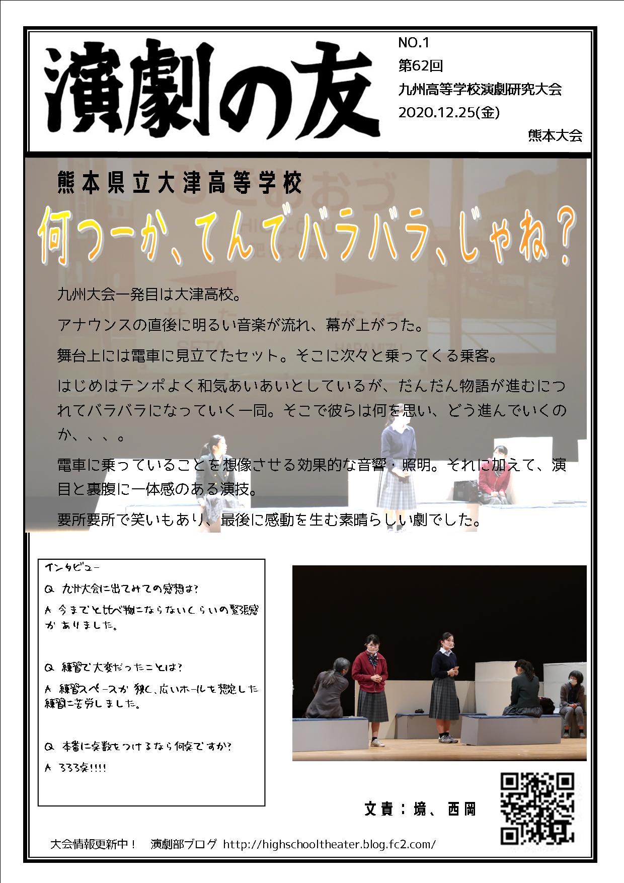演劇の友 九州大会1日目1