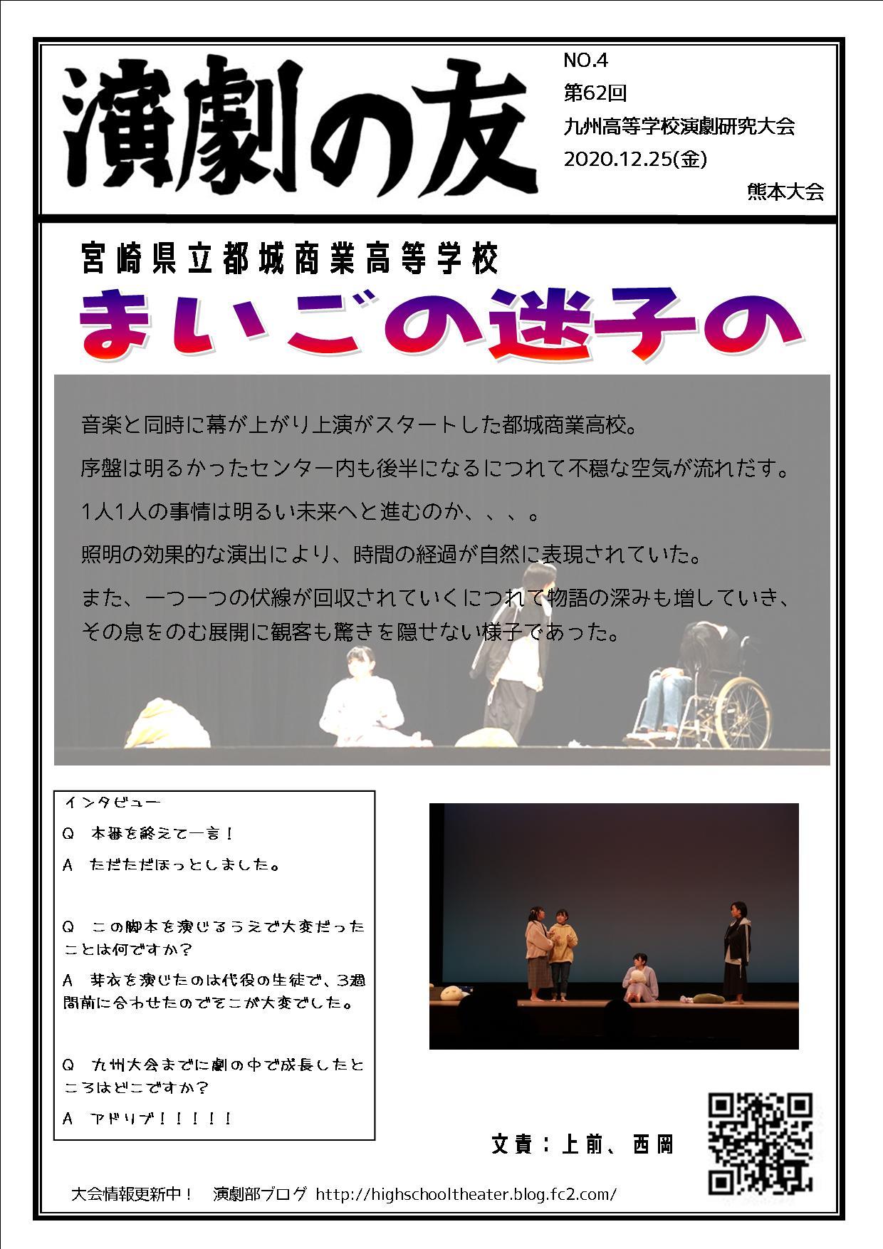 演劇の友 九州大会1日目4
