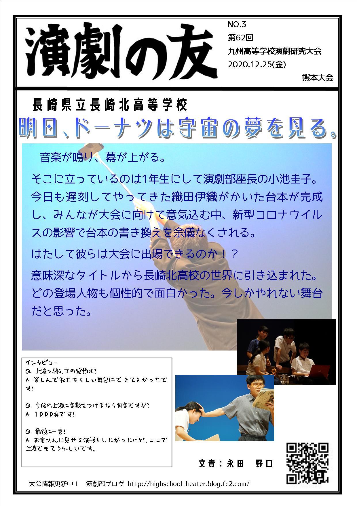演劇の友 九州大会1日目3