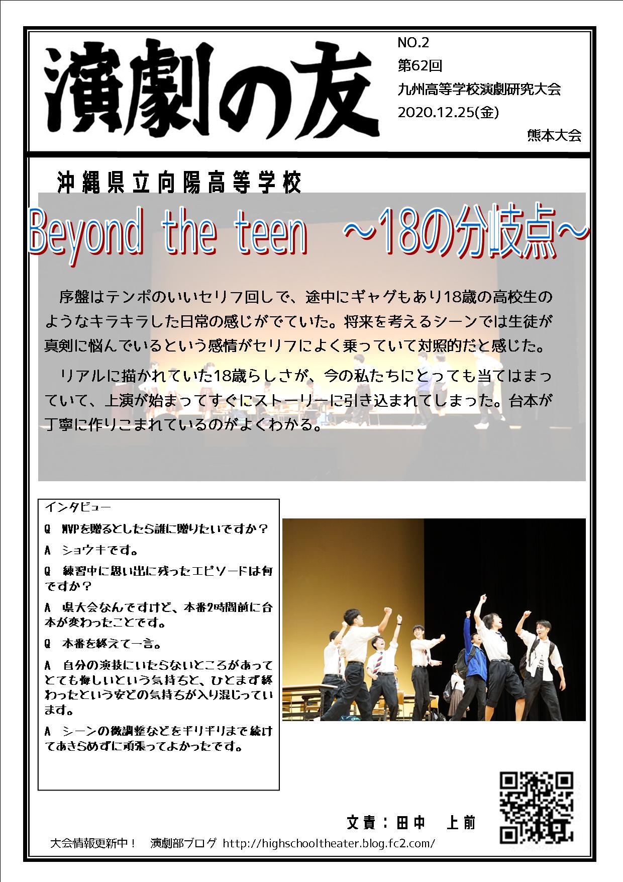 演劇の友 九州大会1日目2