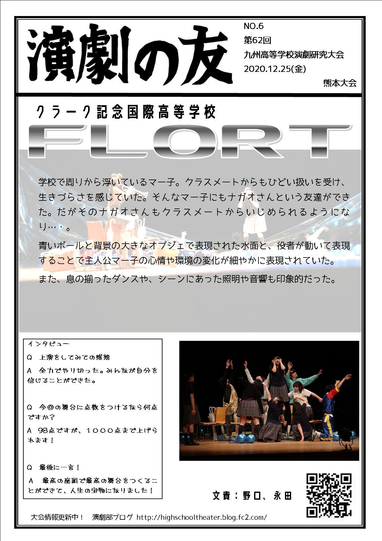 演劇の友 九州大会1日目6