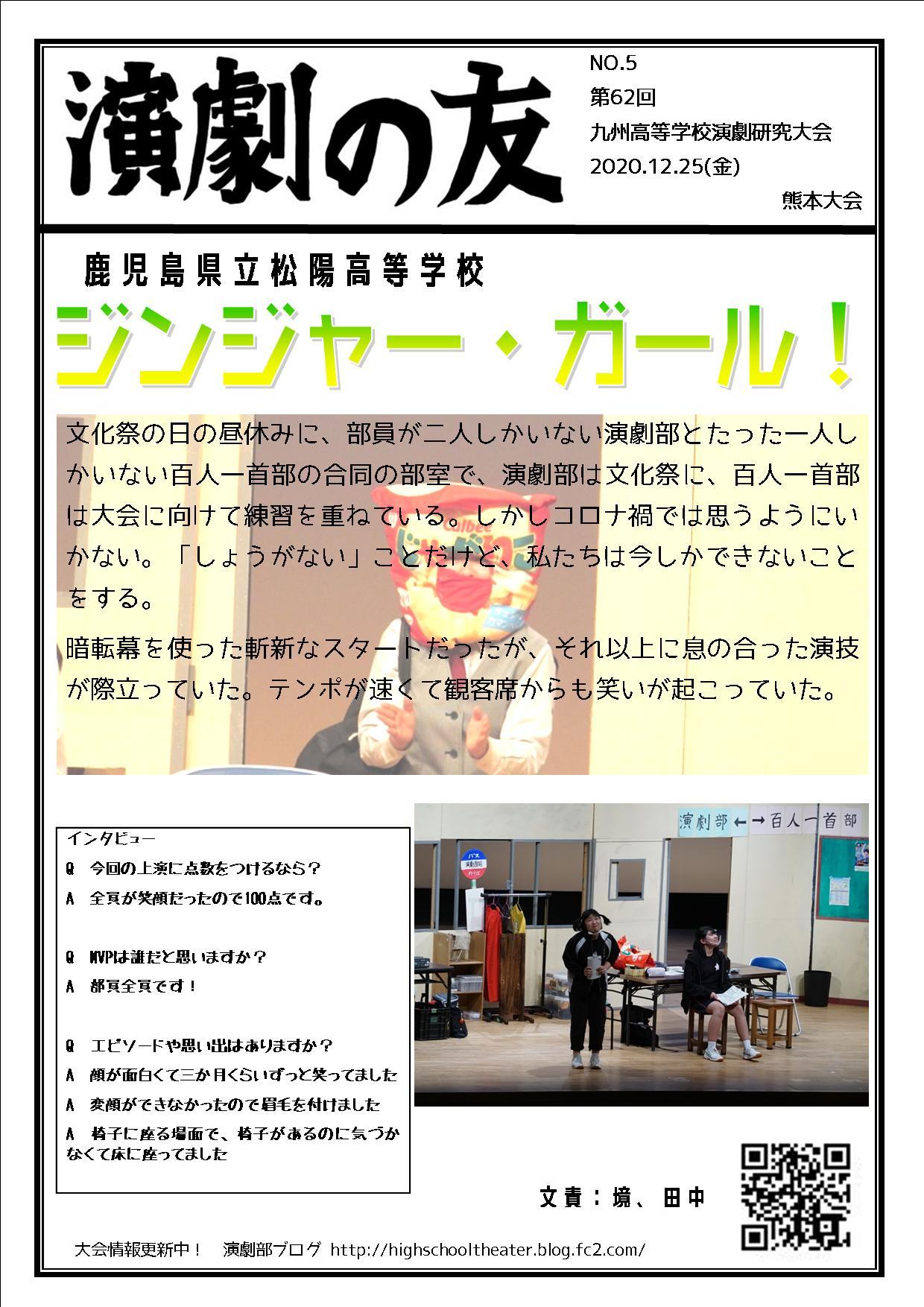 演劇の友 九州大会1日目5
